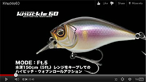 Megabass FX-Crank Knuckle-60 Video